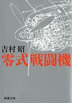 [吉村昭]の零式戦闘機