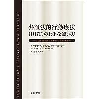 Amazon.co.jp: マーシャ・リネハ...