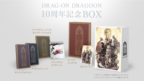 DRAG-ON DRAGOON 10周年記念BOX
