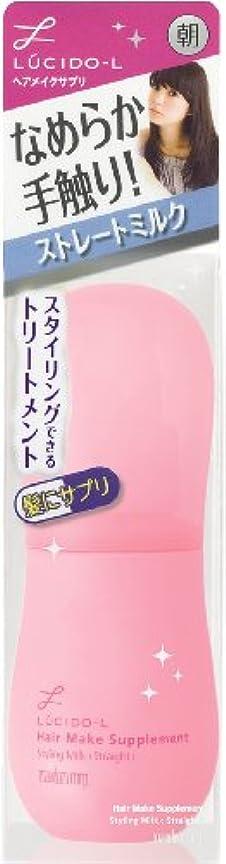 気分が悪い前売週末LUCIDO-L(ルシードエル) ヘアメイクサプリ #ストレートメイクミルク 70g