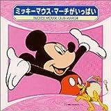 ミッキーマウス・マーチがいっぱい