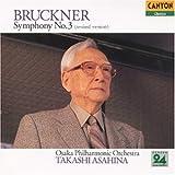 ブルックナー : 交響曲 第3番 「ワーグナー」 (改訂版)