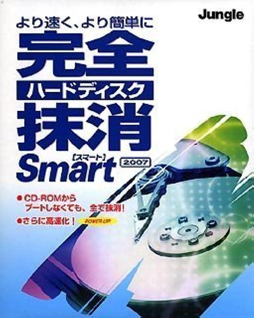 タクシー発掘する投資完全ハードディスク抹消Smart2007