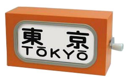 部品模型シリーズ SHM-11 前面手動方向幕 101系中央線 (東海道・横須賀線)
