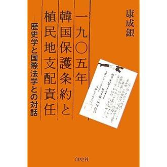 1905年韓国保護条約と植民地支配責任—歴史学と国際法学との対話