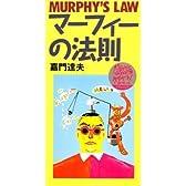 マーフィーの法則