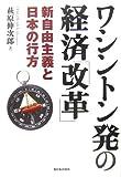ワシントン発の経済「改革」―新自由主義と日本の行方