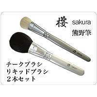 熊野筆2本セット(チーク+リキッドファンデーション) メイクブラシ 桜シリーズ