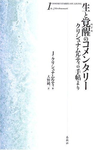 生と覚醒のコメンタリー―クリシュナムルティの手帖より〈1〉