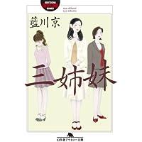 Amazon.co.jp: 藍川京: 本