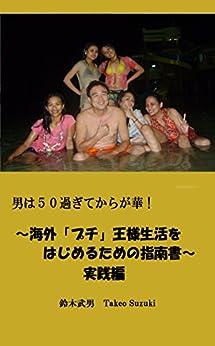 [鈴木武男]の男は50過ぎてからが華! ~海外「プチ」王様生活をはじめるための指南書~ 実践編 「プチ」王様シリーズ (DNAレーベル)
