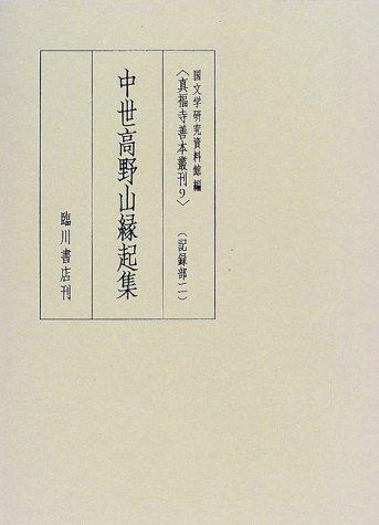 中世高野山縁起集 (真福寺善本叢刊)
