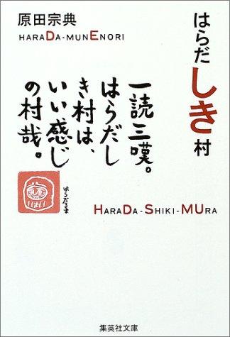 はらだしき村 (集英社文庫)