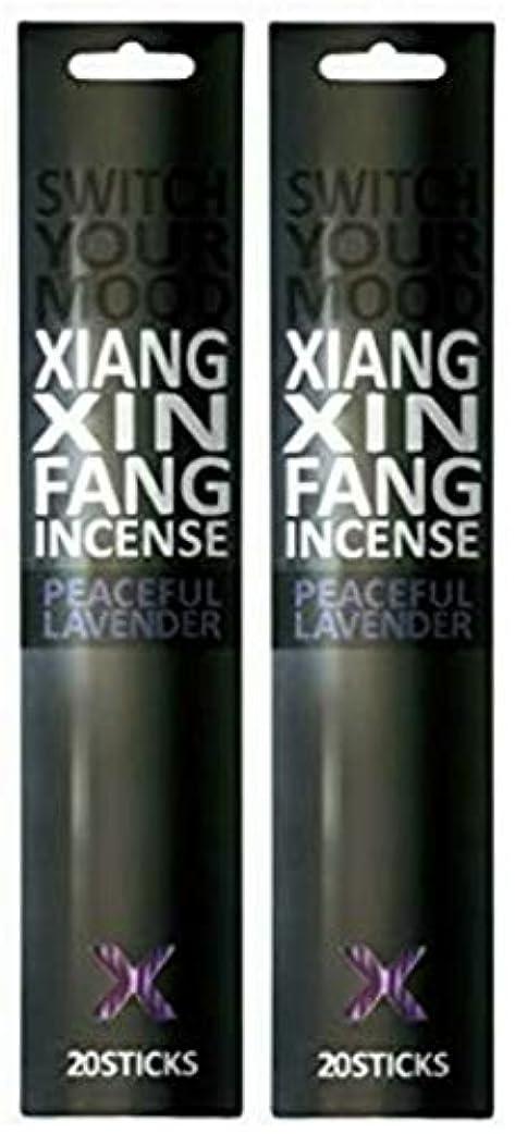 公平な応援する減衰(2個セット) XIANG XIN FANG INCENSE ピースフルラベンダー 20本入