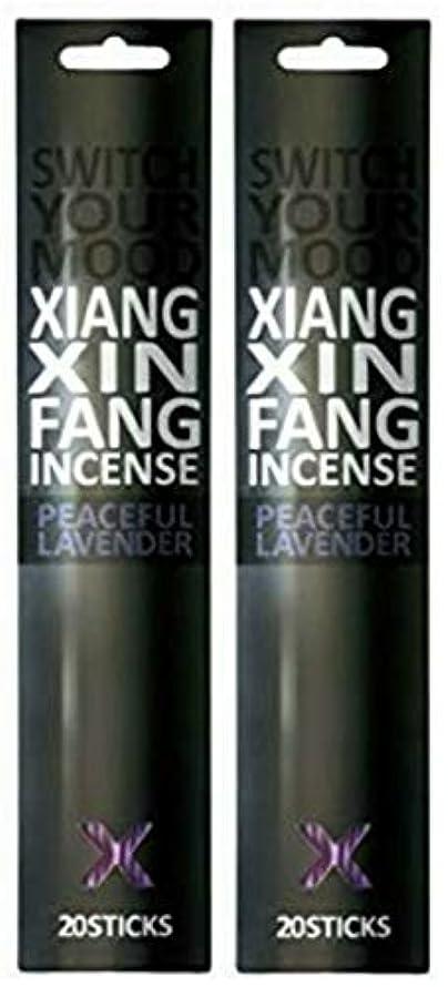 経験的抹消丈夫(2個セット) XIANG XIN FANG INCENSE ピースフルラベンダー 20本入