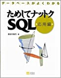 ためしてナットクSQL 応用編 データベースがよくわかる