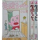 生理ちゃん コミック 1-3巻セット [コミック] 小山健