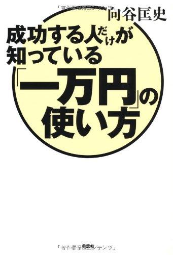 成功する人だけが知っている「一万円」の使い方の詳細を見る
