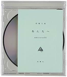 あんたへ(初回生産限定盤)(DVD付)