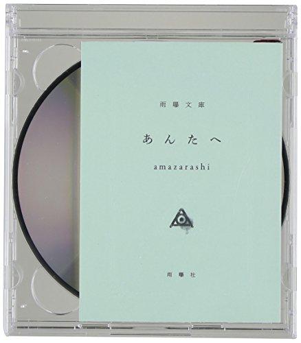 あんたへ(初回生産限定盤)(DVD付)の詳細を見る