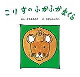 こりすのふかふかまくら (復刊傑作幼児絵本シリーズ 3)