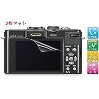 【高光沢】Panasonic Lumix DMC-LX7 LX5 LX3 LX1用 指紋防止 高光沢 気泡ゼロ カメラ液晶保護フィルム (6.97x4.53cm) 機種対応 (2枚セット)