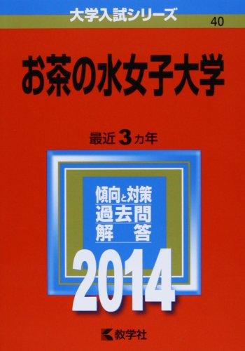 お茶の水女子大学 (2014年版 大学入試シリーズ)