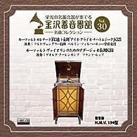金沢蓄音器館 Vol.30 【モーツァルト セレナード 第13番 ト長調/アダージョ ホ長調】 (MEG-CD)
