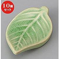 10個セット木の葉 グリーン箸置 [ 6 x 3.5 x 1cm ] 【 箸置き 】【 料亭 旅館 和食器 飲食店 業務用 】