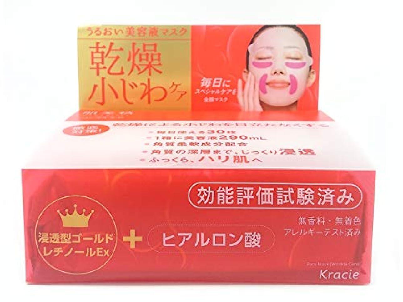 工業用責任者セント肌美精 デイリーリンクルケア美容液マスク 30枚
