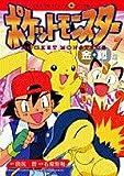 ポケットモンスター金・銀編 (7) (てんとう虫コミックスアニメ版 (36))