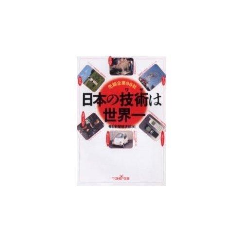 日本の技術(ワザ)は世界一―先端企業96社 (新潮OH!文庫)の詳細を見る