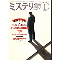ミステリマガジン 1988年 1月号 P・D・ジェイムズとポケミス1500番記念特集