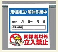 ワンタッチ取付標識 340-116 『足場組立・解体作業中 関係者以外立入禁止』