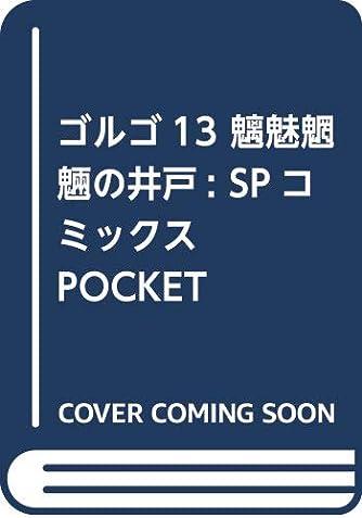 ゴルゴ13 魑魅魍魎の井戸: SPコミックス POCKET EDITION