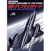 世界の傑作機 「SR-71 ブラックバード」 (No.100)