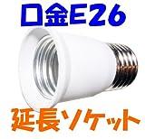 003口金延長 アダプタ E26 → E26 へ  電球ソケット の  口金 を簡単に伸ばせます 大量使用に最適な 延長 ソケットアダプター
