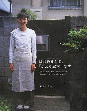 はじめまして。「かえる食堂」です―京都からやってきた「かえるちゃん」の身体と心にじんわりやさしいレシピの詳細を見る