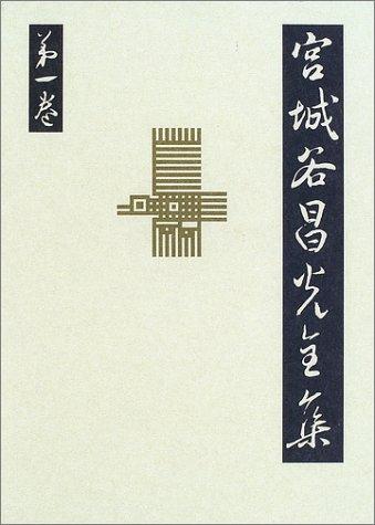 宮城谷昌光全集〈第1巻〉短篇小説の詳細を見る