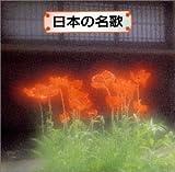 日本の名歌