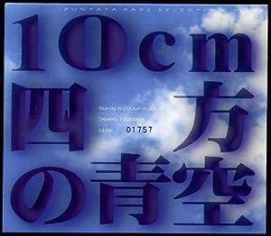 ZUNTATA RARE SELECTION Vol.2 10cm四方の青空