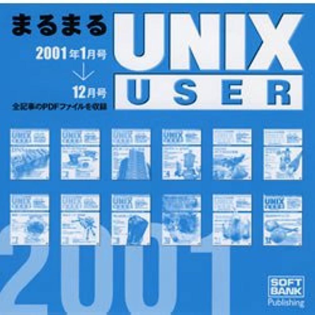 付ける嫌がらせ何かまるまるUNIX USER 2001