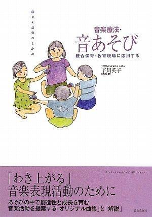 統合保育・教育現場に応用する 音楽療法・音遊び (「theミュージックセラピー」実践ハンドブック)