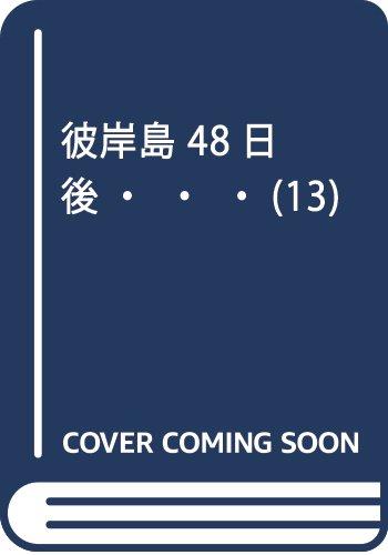 彼岸島 48日後・・・(13): ヤンマガKCSP