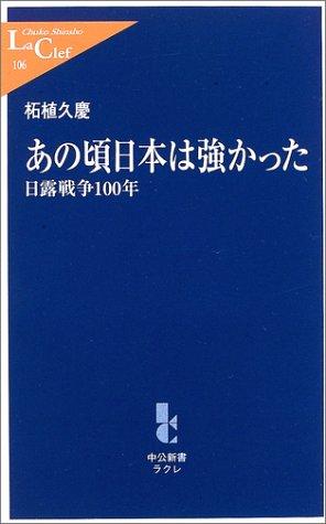 あの頃日本は強かった―日露戦争100年 (中公新書ラクレ)の詳細を見る
