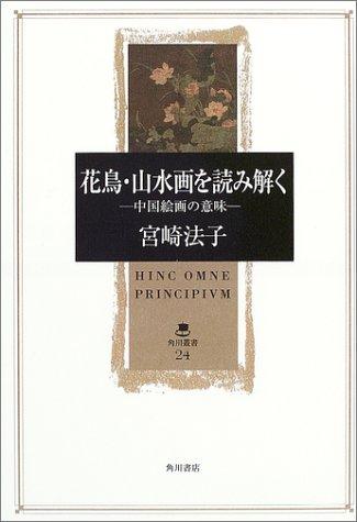 花鳥・山水画を読み解く-中国絵画の意味