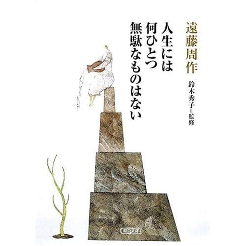 人生には何ひとつ無駄なものはない (朝日文庫)