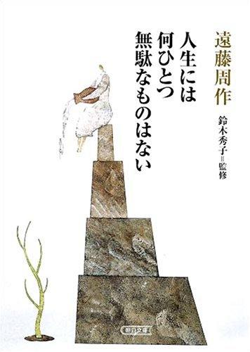 人生には何ひとつ無駄なものはない (朝日文庫)の詳細を見る