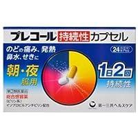 【指定第2類医薬品】プレコール持続性カプセル 24カプセル ×5