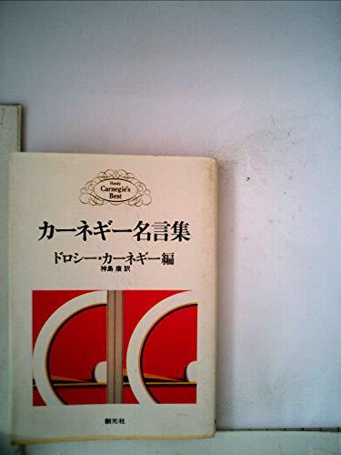 カーネギー名言集 文庫版の詳細を見る